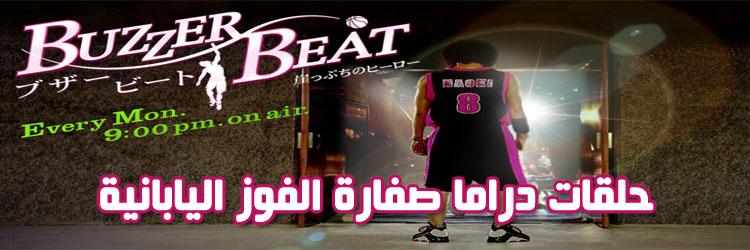 -حلقات-مسلسل-صفارة-الفوز-Buzzer-Beat-Episodes-مترجم.jpg