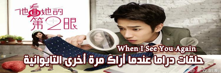 جميع حلقات | مسلسل | عندما أراك مرة أخرى | When I See You Again – Episodes | مترجم