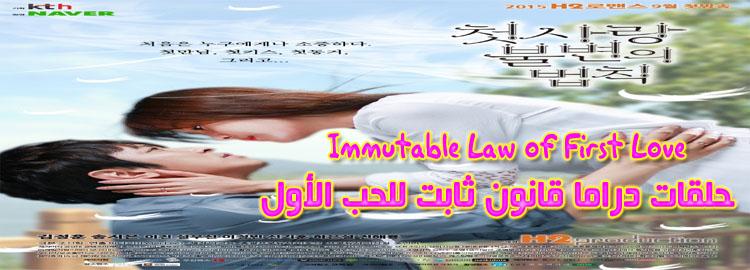 جميع حلقات | مسلسل | قانون ثابت للحب الأول | Immutable Law of First Love – Episodes | مترجم