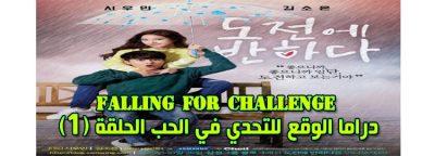 مسلسل Falling For Challenge Episode الحلقة 1 الوقوع للتحدي في الحب مترجم