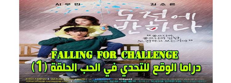 -Falling-For-Challenge-Episode-الحلقة-1-الوقوع-للتحدي-في-الحب-مترجم.jpg