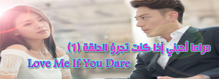 مسلسل Love Me If You Dare Episode الحلقة 1 أحبني إذا كنت تجرؤ مترجم