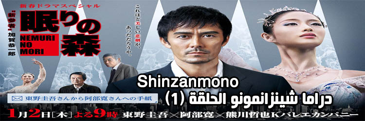 -Shinzanmono-Episode-الحلقة-1-شينزانمونو-مترجم.jpg