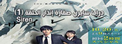 مسلسل Siren Episode الحلقة 1 سايرن صفارة إنذار مترجم