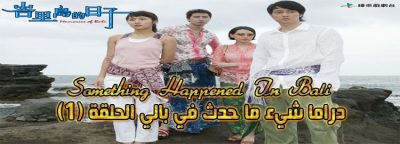 مسلسل Something Happened In Bali Episode الحلقة 1 شيء ما حدث في بالي مترجم