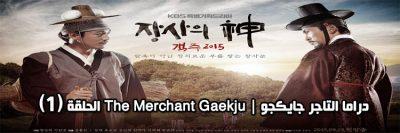 مسلسل The Merchant Gaekju Episode الحلقة 1 التاجر جايكجو مترجم