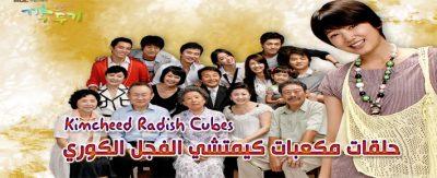حلقات مسلسل مكعبات كيمتشي الفجل Series Kimcheed Radish Cubes Episodes