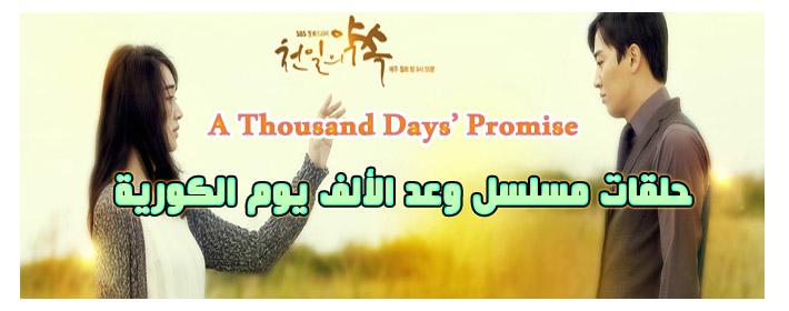 حلقات مسلسل وعد الألف يوم Series A Thousand Days' Promise Episodes