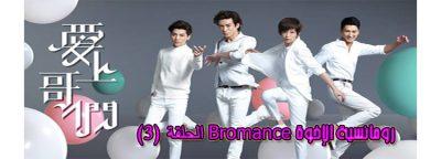 مسلسل رومانسية الإخوة الحلقة 3 Series Bromance Episode مترجم