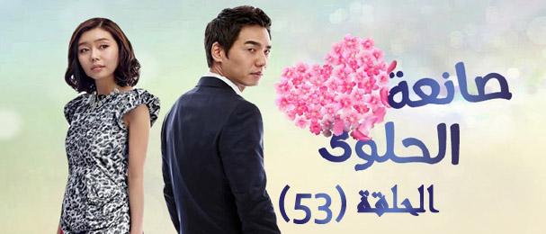 مسلسل صانعة الحلوى الحلقة 53 مدبلج