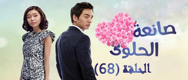 مسلسل صانعة الحلوى الحلقة 68 مدبلج