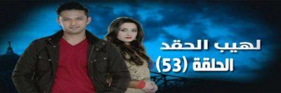 مسلسل لهيب الحقد الحلقة 53 مدبلج