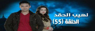 مسلسل لهيب الحقد الحلقة 55 مدبلج