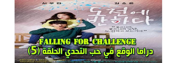 مسلسل Falling For Challenge Episode الحلقة 5 الوقوع في حب التحدي مترجم