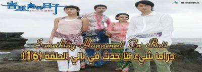 مسلسل Something Happened In Bali Episode الحلقة 16 شيء ما حدث في بالي مترجم