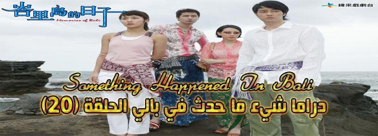 مسلسل Something Happened In Bali Episode الحلقة 20 شيء ما حدث في بالي مترجم