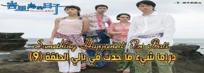 مسلسل Something Happened In Bali Episode الحلقة 9 شيء ما حدث في بالي مترجم