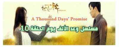 وعد الألف يوم الحلقة 10 Series A Thousand Days' Promise Episode