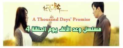 وعد الألف يوم الحلقة 4 Series A Thousand Days' Promise Episode