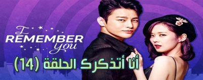 مسلسل   أنا أتذكرك – الحلقة (14) I Remember You – Episode   مترجم