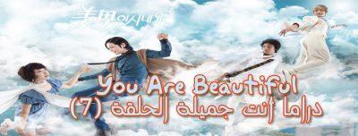 أنت جميلة الحلقة 7 Series You Are Beautiful Episode