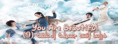 أنت جميلة الحلقة 9 Series You Are Beautiful Episode