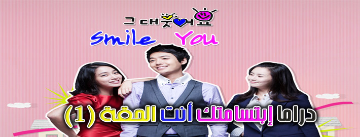 إبتسامتك أنت الحلقة 1 Series Smile You Episode