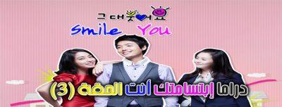 إبتسامتك أنت الحلقة 3 Series Smile You Episode