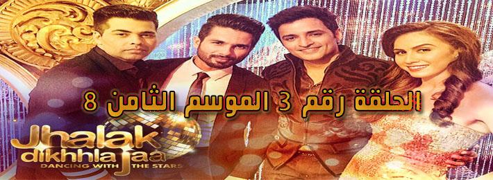 برنامج Jhalak Dikhhla Jaa Reloaded Season 8 Episode 3 الحلقة 3 الموسم 8 مترجم