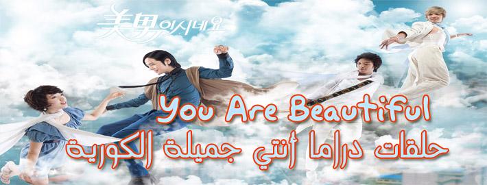 جميع حلقات مسلسل أنتي جميلة You Are Beautiful Episodes مترجم