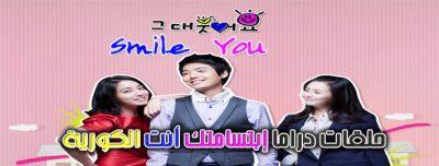 جميع حلقات مسلسل إبتسامتك أنت Smile You Episodes مترجم