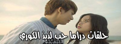 جميع حلقات مسلسل حب لذيذ Tasty Delicious Love Episodes مترجم