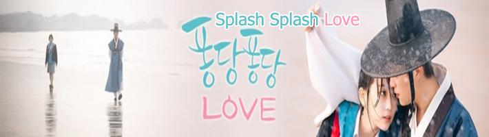 -حلقات-مسلسل-دفقة-الحب-Splash-Splash-Love-Episodes.jpg