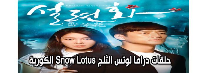 جميع حلقات مسلسل لوتس الثلج Snow Lotus Episodes مترجم