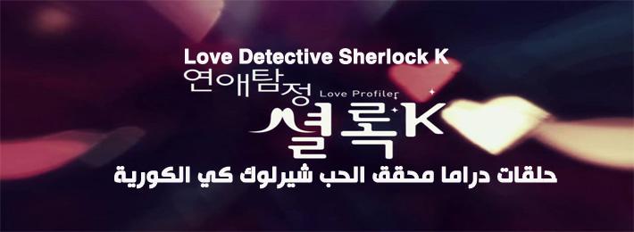 جميع حلقات مسلسل محقق الحب شيرلوك كي Love Detective Sherlock K Episodes مترجم