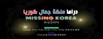 جميع حلقات مسلسل ملكة جمال كوريا Missing Korea Episodes مترجم