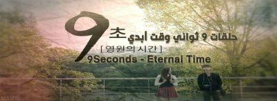 جميع حلقات مسلسل 9 ثواني وقت أبدي 9 Seconds Eternal Time Episodes مترجم