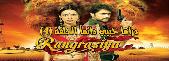 مسلسل هندي حبيبي دائما مدبلج بالعربي