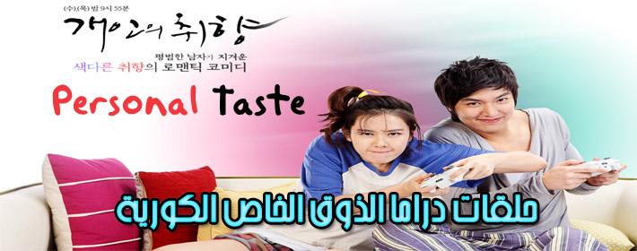 حلقات مسلسل الذوق الخاص Series Personal Taste Episodes