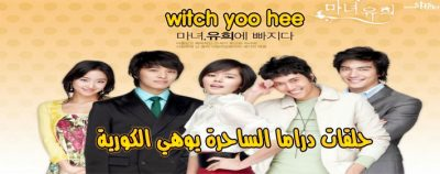 حلقات مسلسل الساحرة يوهي Series Witch Yoo Hee Episodes