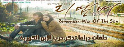 حلقات مسلسل تذكر حرب الإبن Remember War Of The Son مترجم