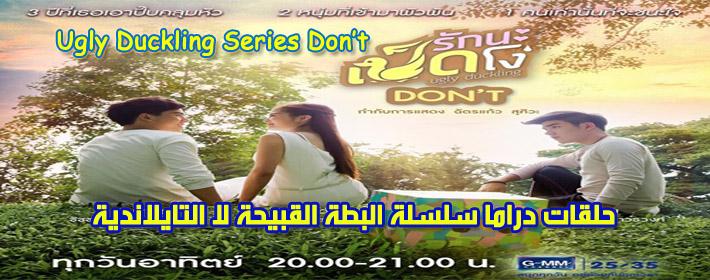 حلقات مسلسل سلسلة البطة القبيحة لا Series Ugly Duckling Series Don't Episodes