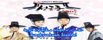 حلقات مسلسل فضيحة سنغكيونكوان Series Sungkyunkwan Scandal Episodes