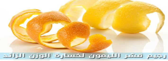 -قشر-الليمون-فى-التخسيس-السريع-وخسارة-الوزن.jpg