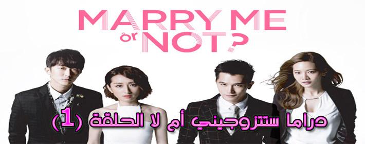 ستتزوجني أم لا الحلقة 1 Series Marry Me Or Not Episode