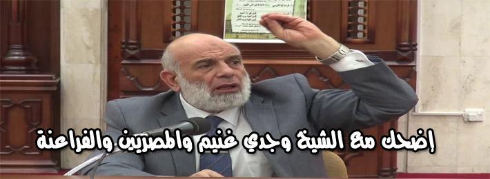 شاهد وإضحك مع وجدي غنيم وتباهي المصريين بنسبهم للفراعنة!