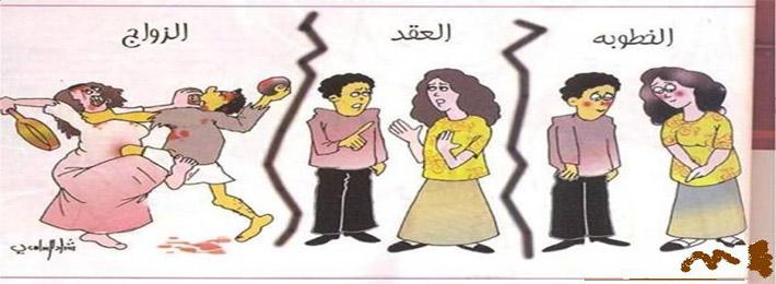-كاريكاتير-مضحكة-عن-الأزواج-كوميدية.jpg