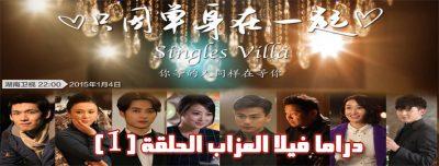 فيلا العزاب الحلقة 1 Series Singles Villa Episode