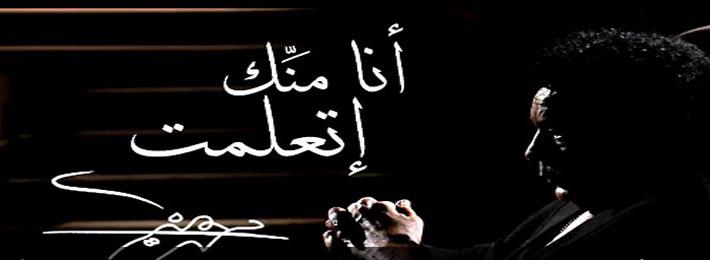 -أغنية-أنا-منك-إتعلمت-محمد-منير.jpg