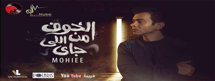 -أغنية-الخوف-من-اللي-جاي-محمد-محيي.jpg